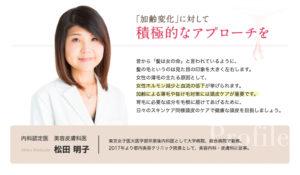 松田明子医師コメント