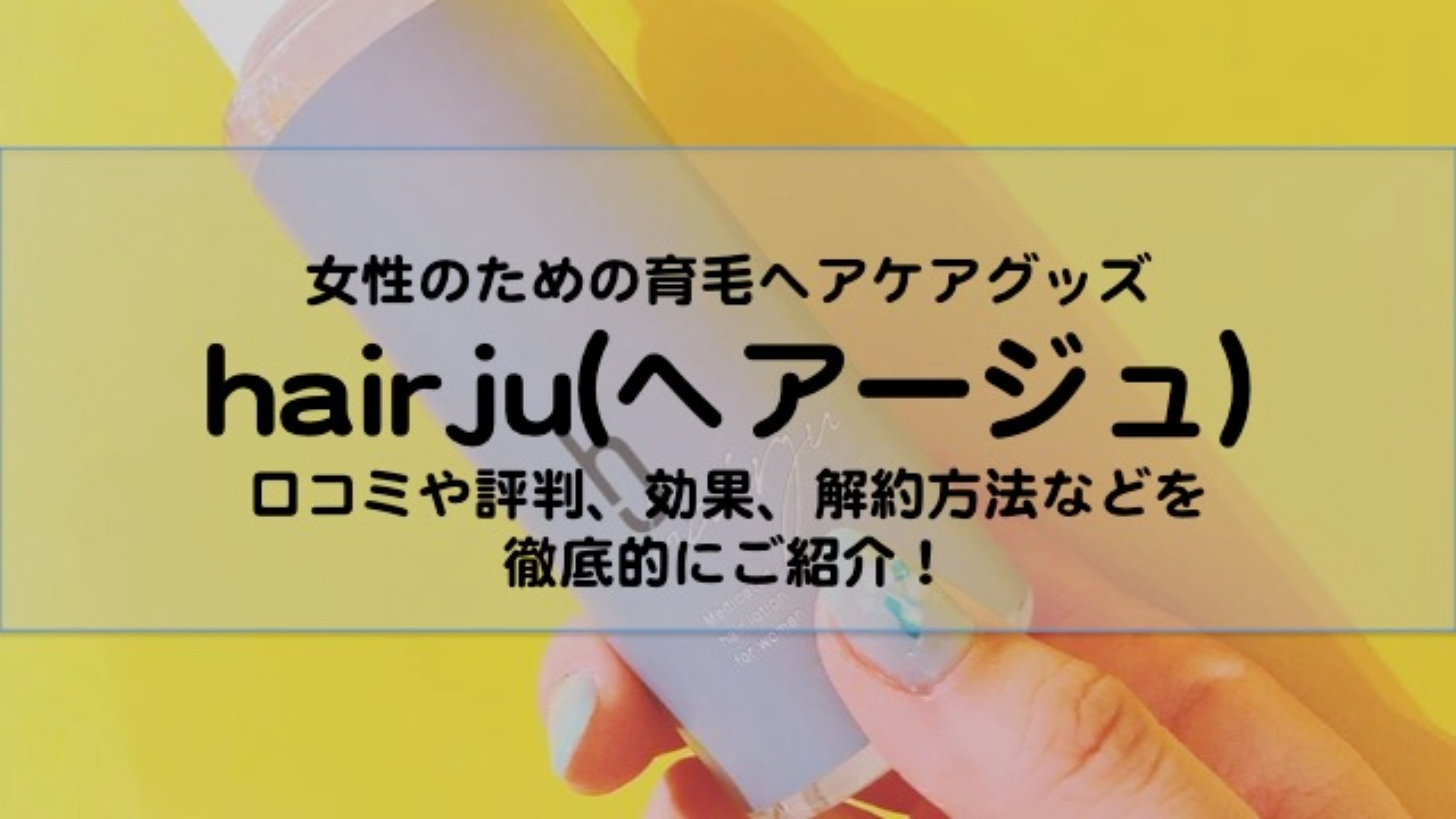 hairjuのアイキャッチ画像
